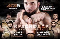 Три титульных боя возглавят турнир ACA 94 в Краснодаре