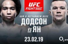 Видео боя Джон Додсон — Петр Ян UFC Fight Night 145