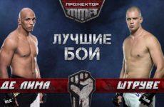Видео боя Стефан Штруве — Маркос Де Лима UFC Fight Night 145