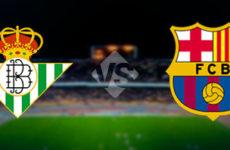 Бетис — Барселона. Прямая трансляция. Ла Лига. 17.03.19