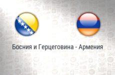 Босния и Герцеговина — Армения. Прямая трансляция. Чемпионат Европы. Квалификация. 23.03.19
