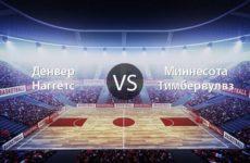 Денвер Наггетс — Миннесота Тимбервулвз. Прямая трансляция. NBA. 13.03.19