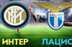 Прямая трансляция Интер — Милан. Серия А. 31.03.19