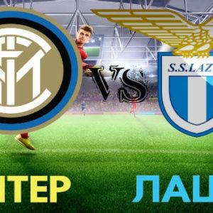 Прямая трансляция Интер - Милан. Серия А. 31.03.19