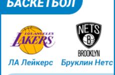 Прямая трансляция Бруклин Нетс — Лос-Анджелес Лейкерс. NBA. 24.01.20