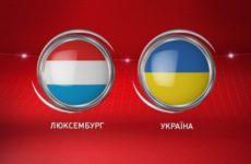 Прямая трансляция Люксембург — Украина. Квалификация Чемпионата Европы. 25.03.19
