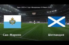 Прямая трансляция Сан-Марино — Шотландия. Квалификация Чемпионата Европы. 24.03.19