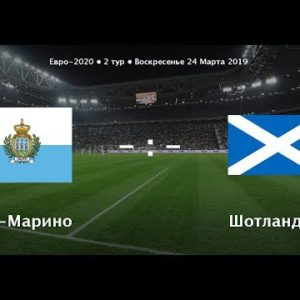 Прямая трансляция Сан-Марино - Шотландия. Квалификация Чемпионата Европы. 24.03.19