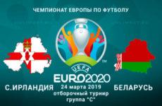 Прямая трансляция Северная Ирландия — Беларусь. Квалификация Чемпионата Европы. 24.03.19
