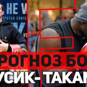 Прогноз на бой Александр Усик - Карлос Такам. Большой бокс