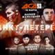 Прямая трансляция ACA 93: Марат Балаев — Салман Жамалдаев