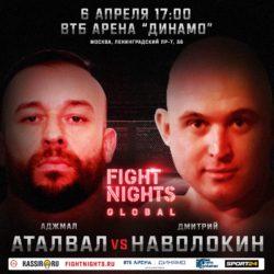 Видео боя Аджмал Аталвал – Дмитрий Наволокин Fight Nights Global 92