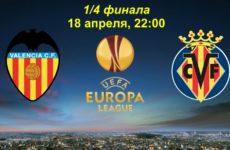Прямая трансляция Валенсия — Вильярреал. Лига Европы. 18.04.19
