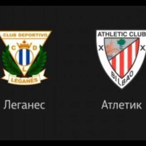 Прямая трансляция Леганес - Атлетик. Ла Лига. 24.04.19