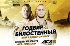 Видео боя Марк Годбир — Сергей Билостенный ACA 95