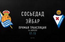 Прямая трансляция Реал Сосьедад — Эйбар. Ла Лига. 14.04.19