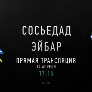 Прямая трансляция Реал Сосьедад - Эйбар. Ла Лига. 14.04.19