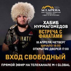 Хабиб Нурмагомедов проведёт встречу с фанатами в Санкт-Петербурге