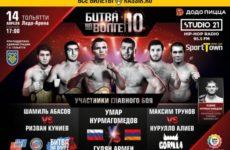 Прямая трансляция Битва на Волге 10: Омар Нурмагомедов — Армен Гулян
