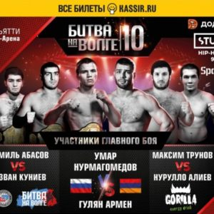 Прямая трансляция Битва на Волге 10: Омар Нурмагомедов - Армен Гулян