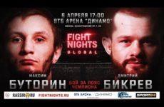 Видео боя Дмитрий Бикрев – Максим Буторин Fight Nights Global 92