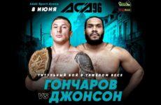 Евгений Гончаров и Тони Джонсон проведут бой на ACA 96