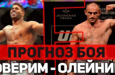 Прогноз и полный обзор на бой Алистар Оверим — Алексей Олейник UFC Fight Night Санкт-Петербург 20 апреля 2019