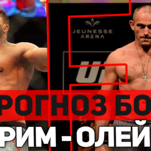 Прогноз и полный обзор на бой Алистар Оверим - Алексей Олейник UFC Fight Night Санкт-Петербург 20 апреля 2019