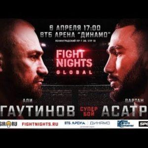 Али Багаутинов и Вартан Асатрян: слова после боя на Fight Nights Global 92