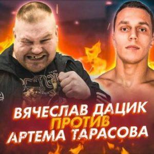 Прямая трансляция Вячеслав Дацик - Артем Тарасов. Где и когда смотреть бой