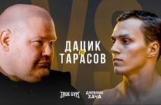 Видео боя Вячеслав Дацик — Артем Тарасов