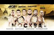 Прямая трансляция ACA 95: Альберт Туменов — Мурад Абдулаев