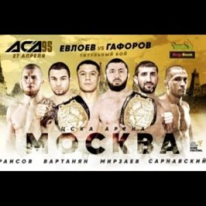 Прямая трансляция ACA 95: Альберт Туменов - Мурад Абдулаев
