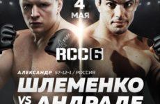 Видео боя Александр Шлеменко — Вискарди Андраде RCC 6