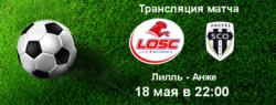 Прямая трансляция Лилль - Анже. Лига 1. 18.05.19