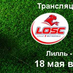 Прямая трансляция Лилль — Анже. Лига 1. 18.05.19