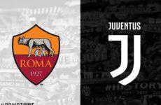 Прямая трансляция Рома — Ювентус. Серия А. 12.05.19