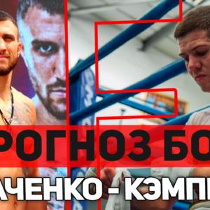 Прогноз и обзор на бой Василий Ломаченко - Люк Кэмпбелл