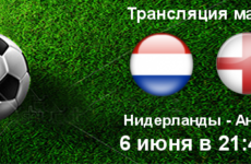 Прямая трансляция Нидерланды — Англия. Лига Наций. 06.06.19