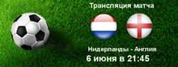 Прямая трансляция Нидерланды - Англия. Лига Наций. 06.06.19