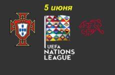 Прямая трансляция Португалия — Швейцария. Лига Наций. 05.06.19