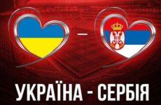 Прямая трансляция Украина — Сербия. Квалификация Чемпионат Европы. 07.07.19