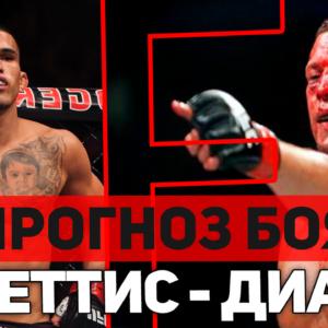 Прогноз и полный обзор на поединок Нейт Диас - Энтони Петтис UFC 241, 17.08.2019