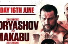 Дмитрий Кудряшов проведет бой против Илунгу Макабу 16 июня