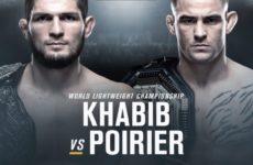 Официально: Хабиб Нурмагомедов против Дастина Порье на UFC 242