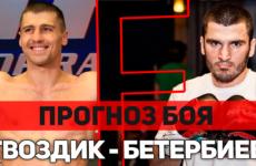Прогноз на бой Артур Бетербиев — Александр Гвоздик
