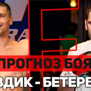 Прогноз на бой Артур Бетербиев - Александр Гвоздик