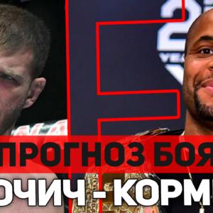 Прогноз на реванш Даниэль Кормье - Стипе Миочич на UFC 241 17.08.2019