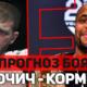 Прогноз на реванш Даниэль Кормье — Стипе Миочич на UFC 241 17.08.2019