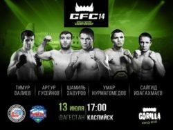 Прямая трансляция GFC 14: Шамиль Завуров – Фил Барони